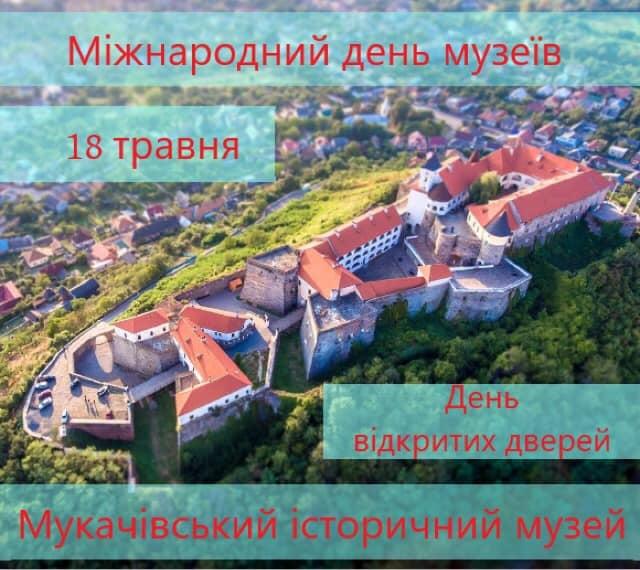 У Мукачівському замку завтра відбудеться День відкритих дверей