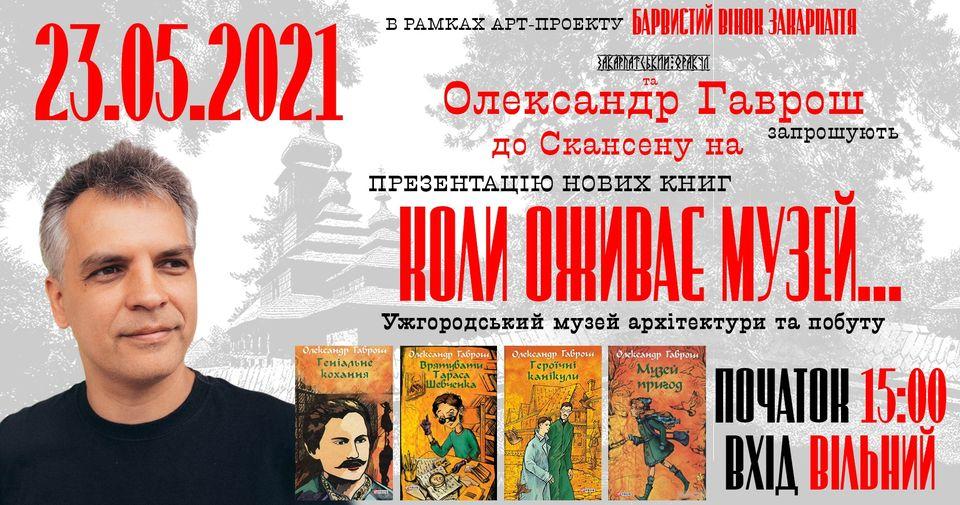 Нові книги письменника Олександра Гавроша презентують сьогодні в ужгородському скансені