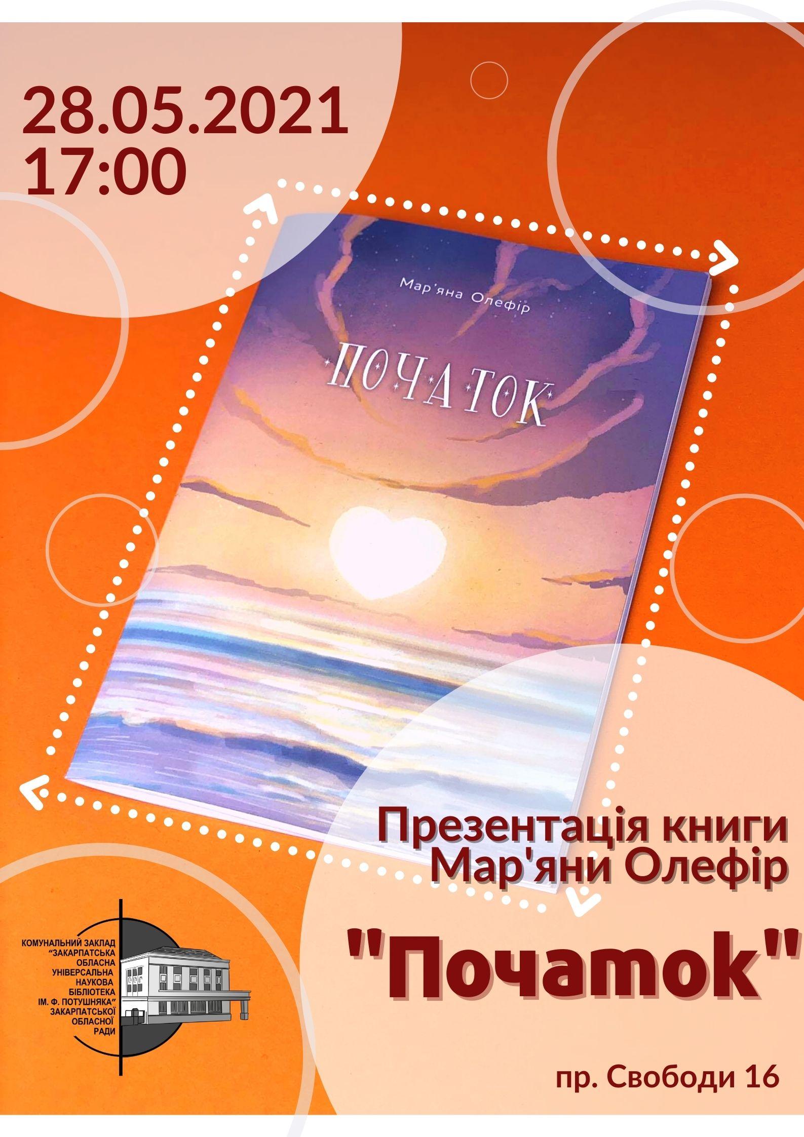 """У Закарпатській обласній бібліотеці представлять поетичну збірку Мар'яни Олефір """"Початок"""""""