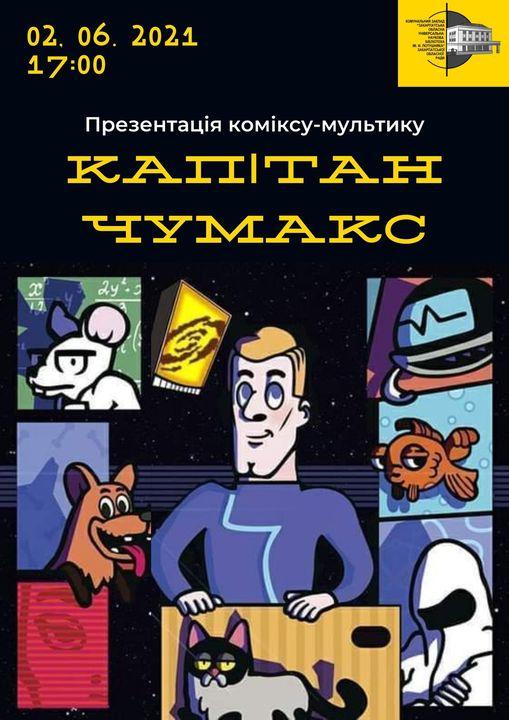 """У Закарпатській обласній бібліотеці презентують  комікс-мультик """"Капітан Чумакс"""""""