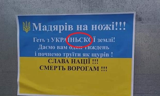 Російська агентура влаштувала провокацію в угорськомовному місті Берегово