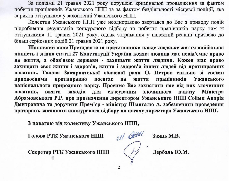 Колектив Ужанського нацпарку звернувся до Зеленського з приводу неправомірних дій голови Закарпатської облради (документ)