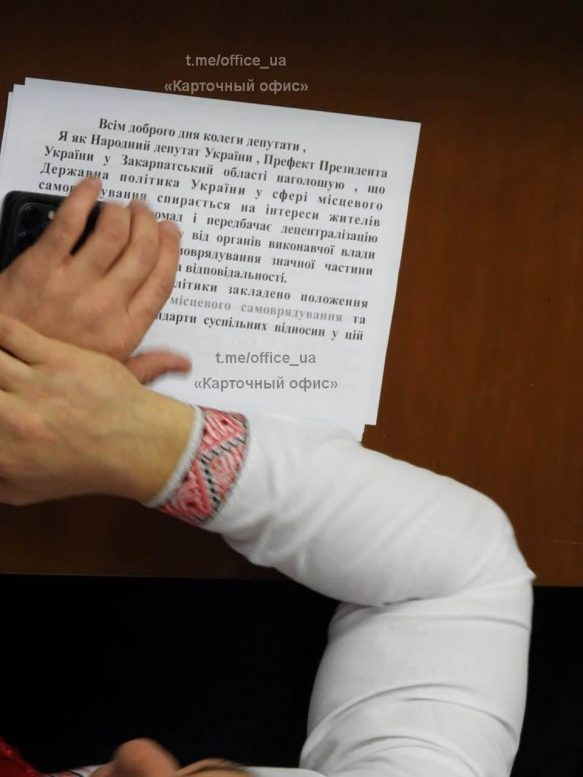 Нардеп Тищенко оголосив себе Префектом президента на Закарпатті (документ)