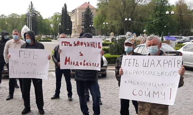 """Представники Ужанського нацпарку під стінами Закарпатської ОДА скандували: """"Банду геть!"""" (відео)"""