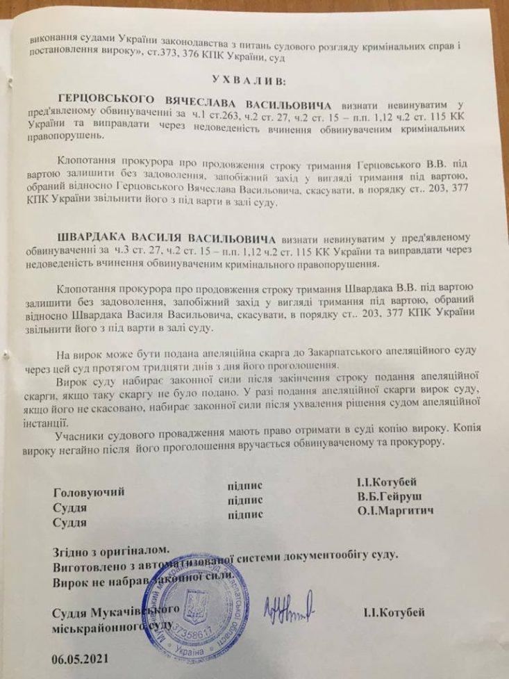Мукачівський суд виправдав підозрюваних у замаху на вбивство Артура Пашкуляка (документ)