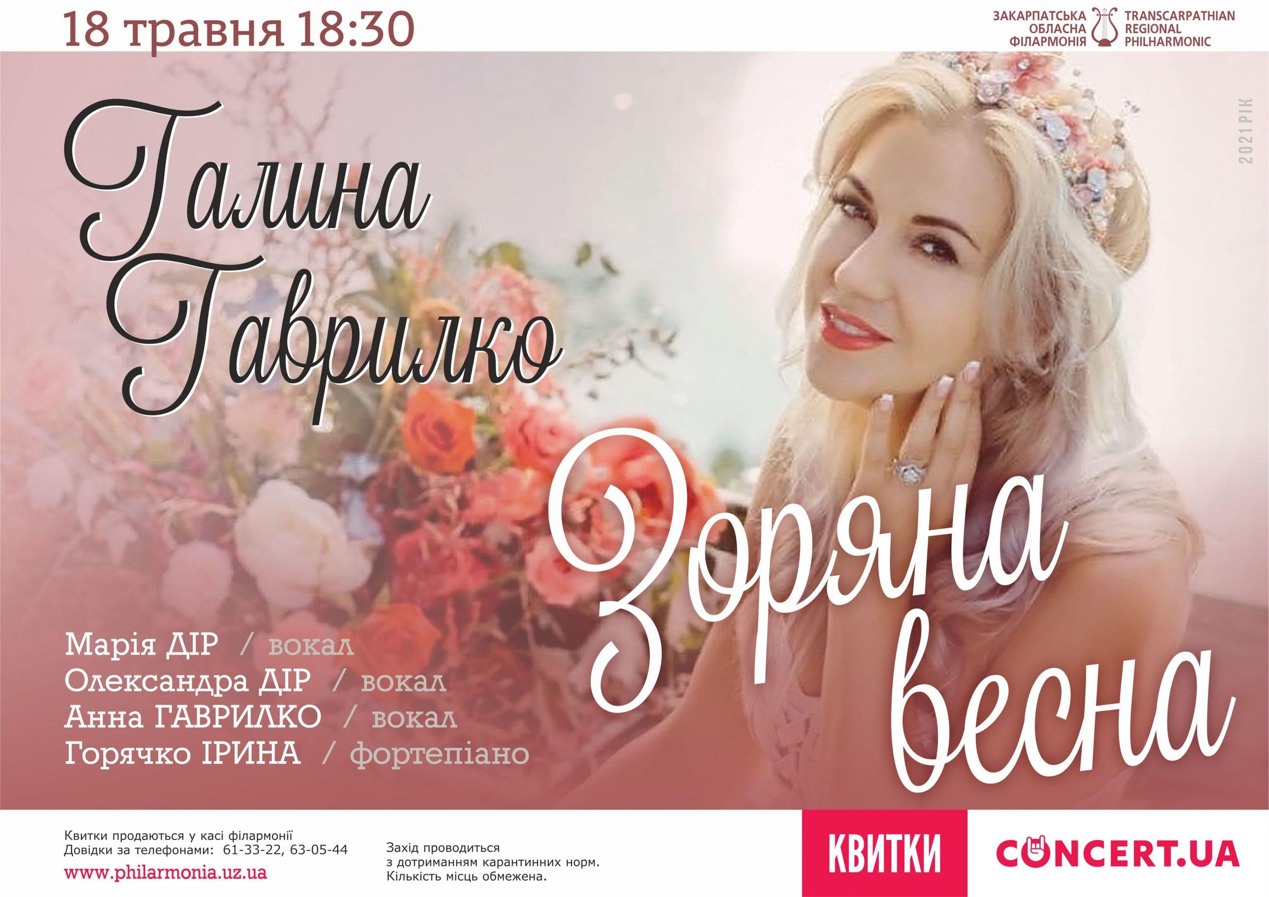 """Закарпатська обласна філармонія запрошує на концерт Галини Гаврилко """"Зоряна весна"""""""