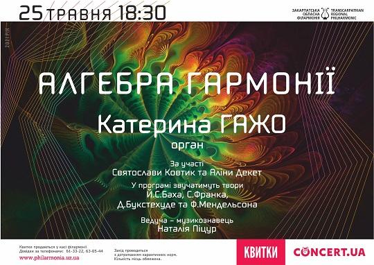 Закарпатська обласна філармонія запрошує на органний концерт