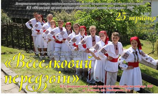 Фольклорний фестиваль-конкурс «Веселковий передзвін» пройде в Ужгородському скансені