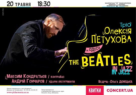"""В Закарпатській обласній філармонії прозвучать твори """"The Beatles"""" у виконанні джазового тріо"""