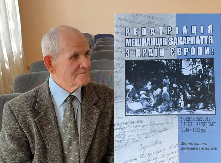 Вийшов шостий том документальної епопеї про сталінські репресії на Закарпатті