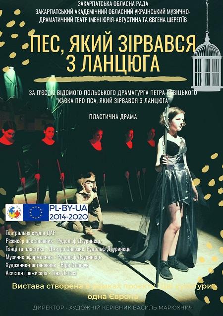 На оновленій сцені Закарпатського облмуздрамтеатру незабаром відбудуться перші вистави