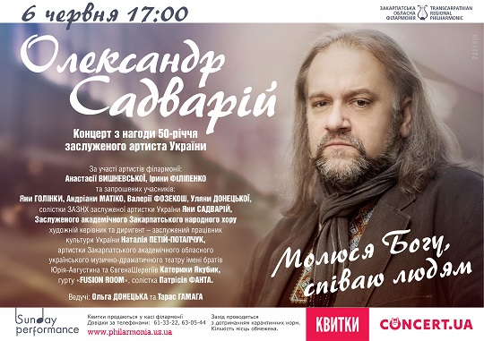 Закарпатська обласна філармонія запрошує на музичний вечір з нагоди 50-річного ювілею Олександра Садварія