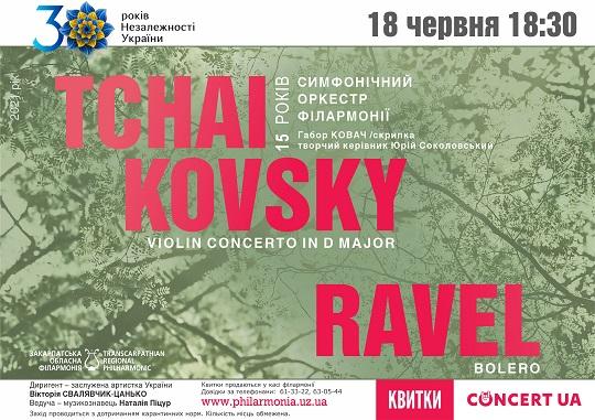 У виконанні симфонічного оркестру Закарпатської обласної філармонії лунатимуть Чайковський та Равель