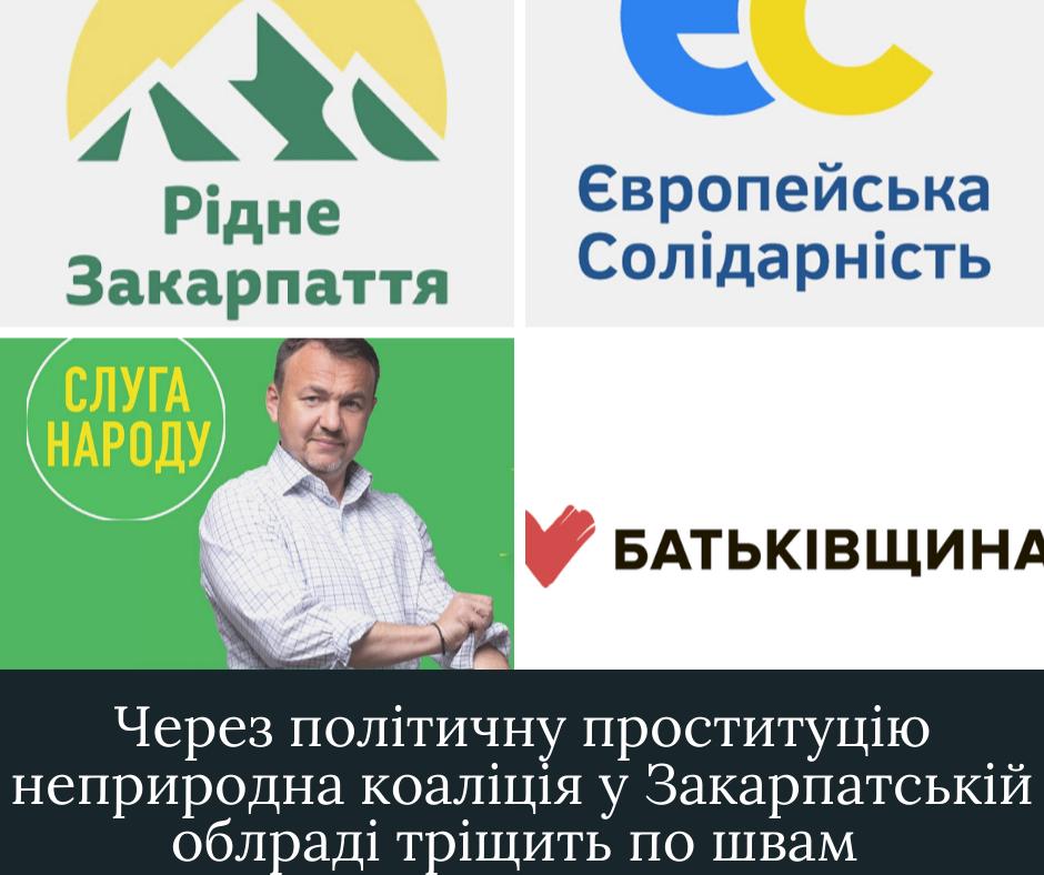 """""""Неприродна"""" коаліція в Закарпатській облраді зазнала краху через політичну проституцію"""
