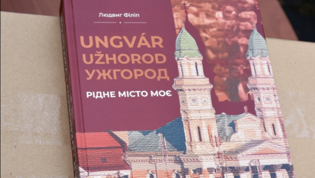 Вийшла у світ книга краєзнавця Людвіга Філіпа «Ужгород – рідне місто моє»