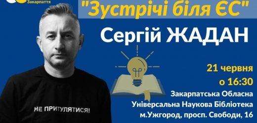 У Закарпатській обласній бібліотеці пройде зустріч з відомим українським поетом Сергієм Жаданом