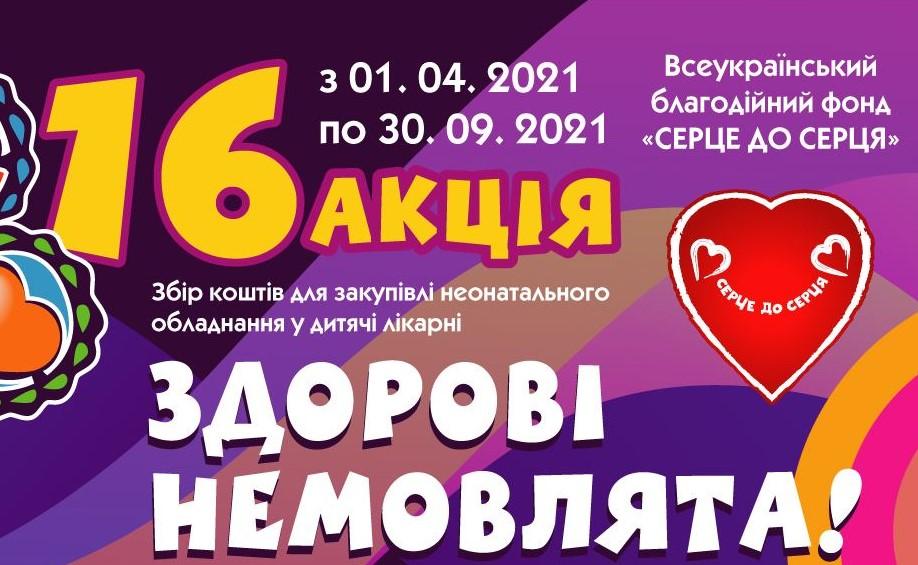 """Вже 16-та акція """"Серце до серця"""" триває на Закарпатті (ВІДЕО)"""