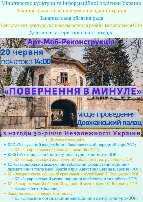 """Відомі мистецькі колективи Закарпаття запрошують на """"Повернення у минуле"""" у Довжанському палаці"""