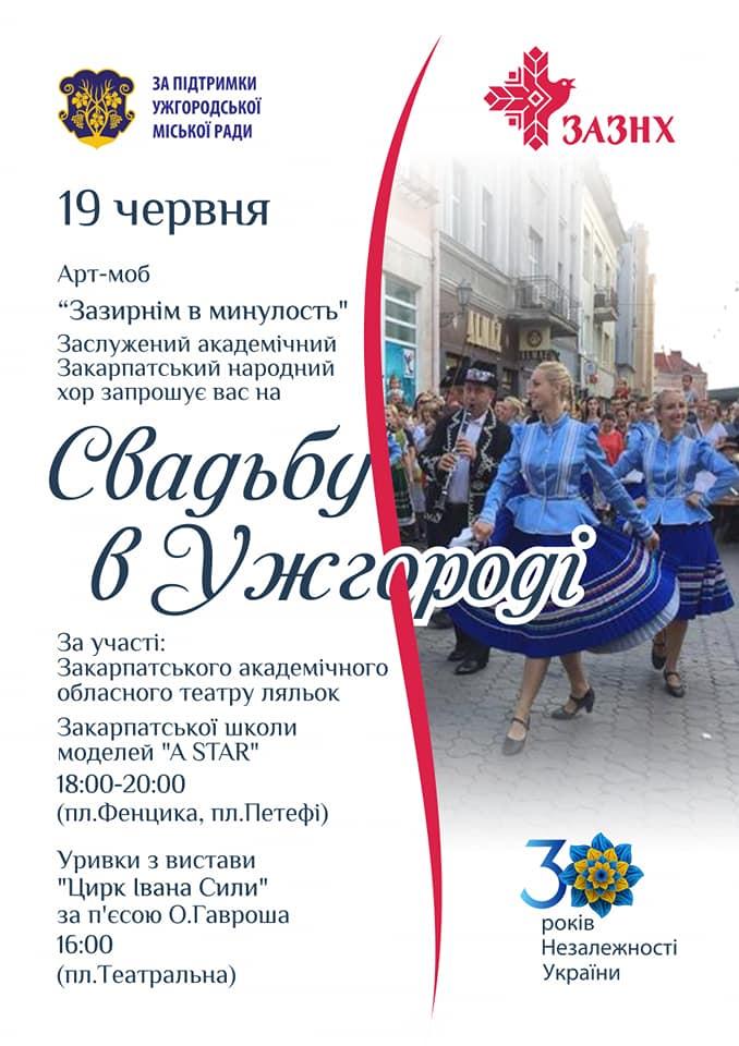 """Закарпатський народний хор запрошує на """"Свадьбу в Ужгороді"""""""