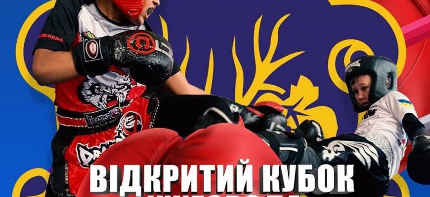 В Ужгороді юні кікбоксери змагатимуться за Кубок міста