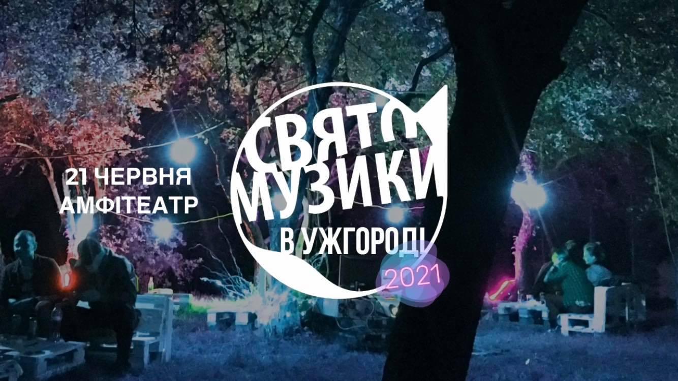 В ужгородському амфітеатрі відбудеться свято до Міжнародного Дня Музики