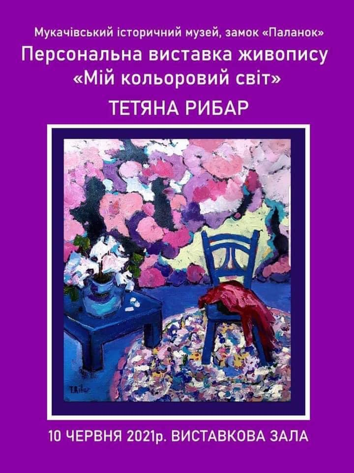 У Мукачеві пройде персональна виставка живопису Тетяни Рибар