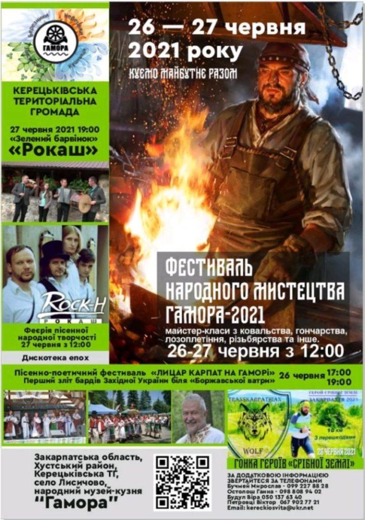 """Незабаром наЗакарпатті відбудеться традиційний фестиваль ковальського мистецтва """"Гамора"""""""