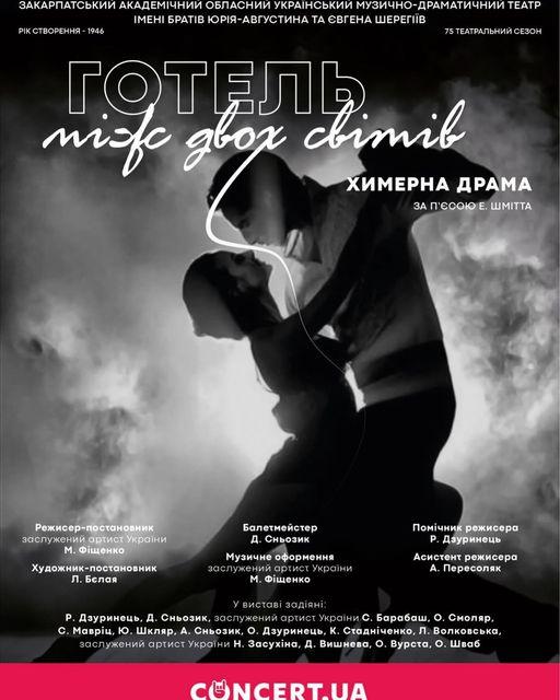 Творча група Закарпатського облмуздрамтеатру представить химерну драму «Готель між двох світів»