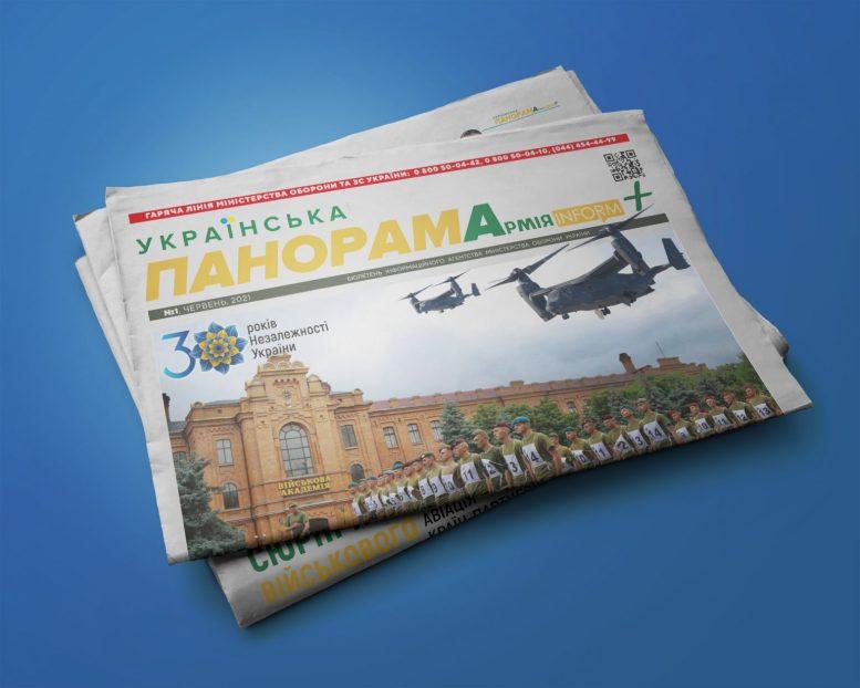 Вийшов друком перший номер видання Інформаційного агентства Міноборони – «Українська панорама+»