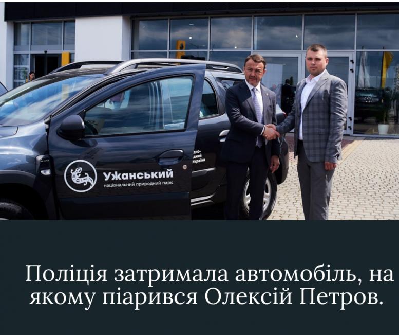 Поліція затримала авто Ужанського нацпарку, на якому піарився голова облради Петров (фото)