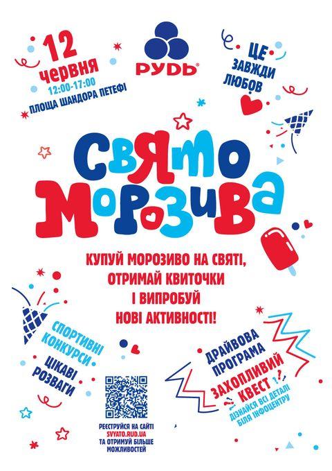 """В Ужгороді відбудеться """"Свято морозива"""""""