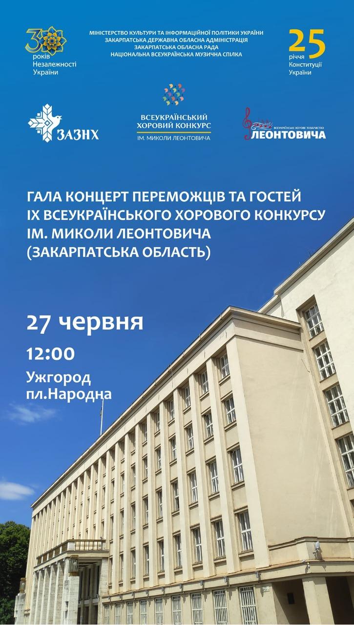 До 25-ї річниці Конституції України в Ужгороді відбудеться свято хорів
