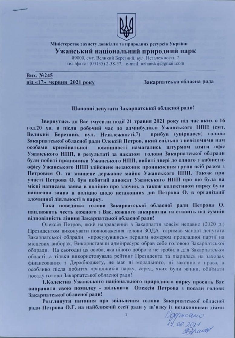 """Колектив Ужанського нацпарку пропонує депутатам """"послати"""" у відставку голову облради Петрова (документ)"""