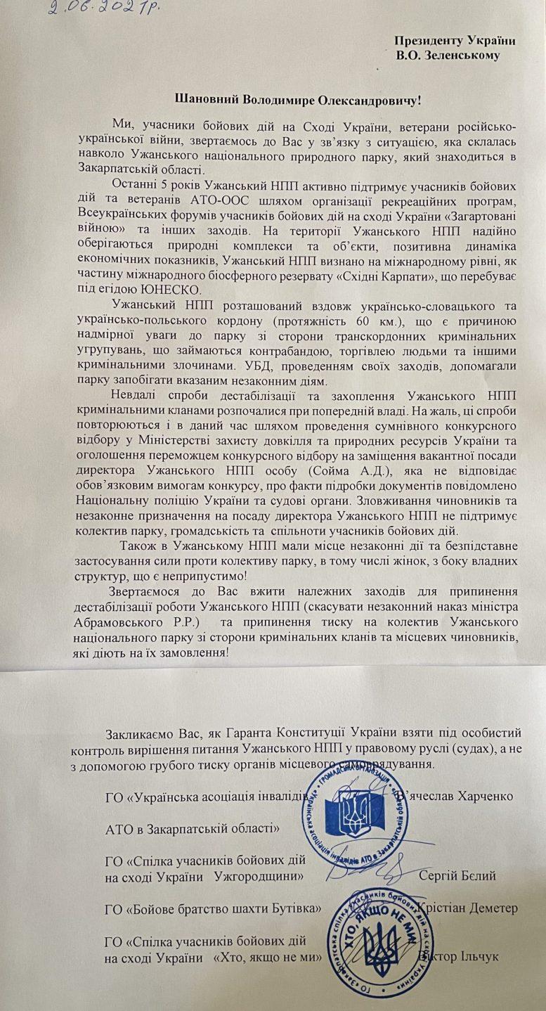 Закарпатські атовці закликають Зеленського зупинити владний тиск на колектив Ужанського нацпарку (документ)