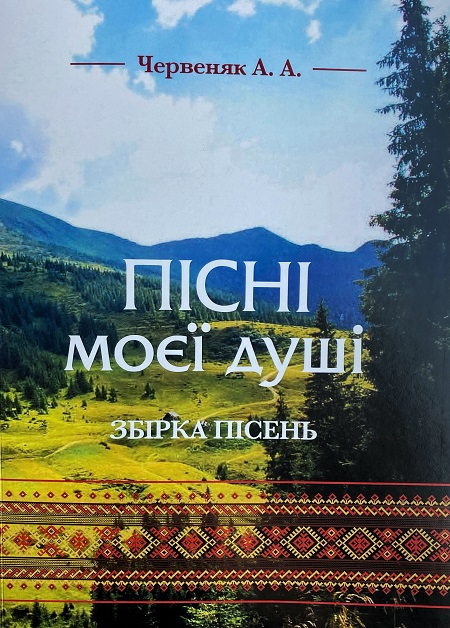 """Пісенну збірку Андрія Червеняка """"Пісні моєї душі"""" презентують в Ужгороді"""