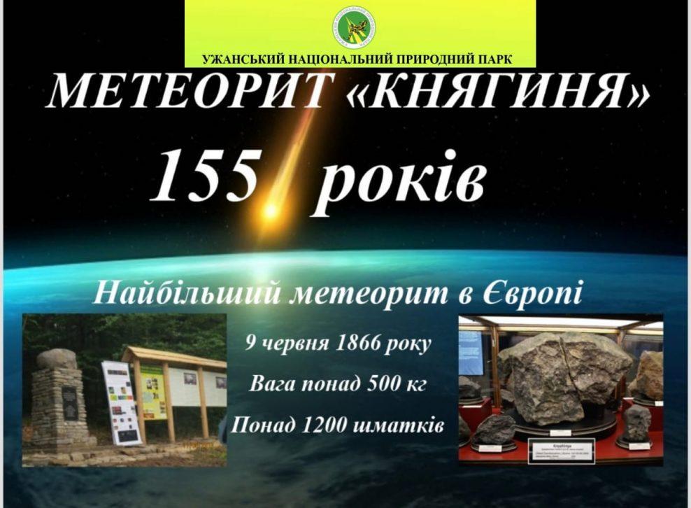 """В Ужанському нацпарку відзначили 155 річницю падіння найбільшого в Європі метеориту """"Княгиня"""""""