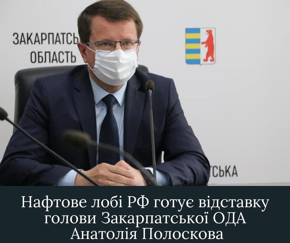 Нафтове лобі РФ готує відставку голови Закарпатської ОДА Анатолія Полоскова