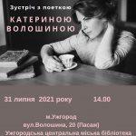 Поетка Voloshka з Києва презентує свою поезію в Ужгородській міській бібліотеці