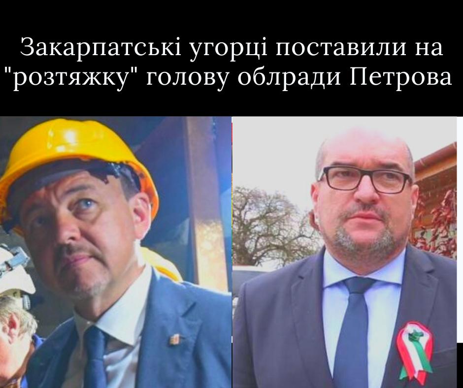 """Закарпатські угорці поставили на """"розтяжку"""" голову облради Петрова"""