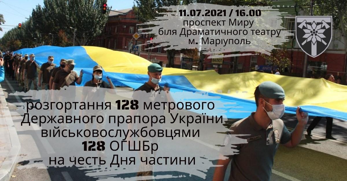 Закарпатський Легіон розгорне 128-й метровий прапор України
