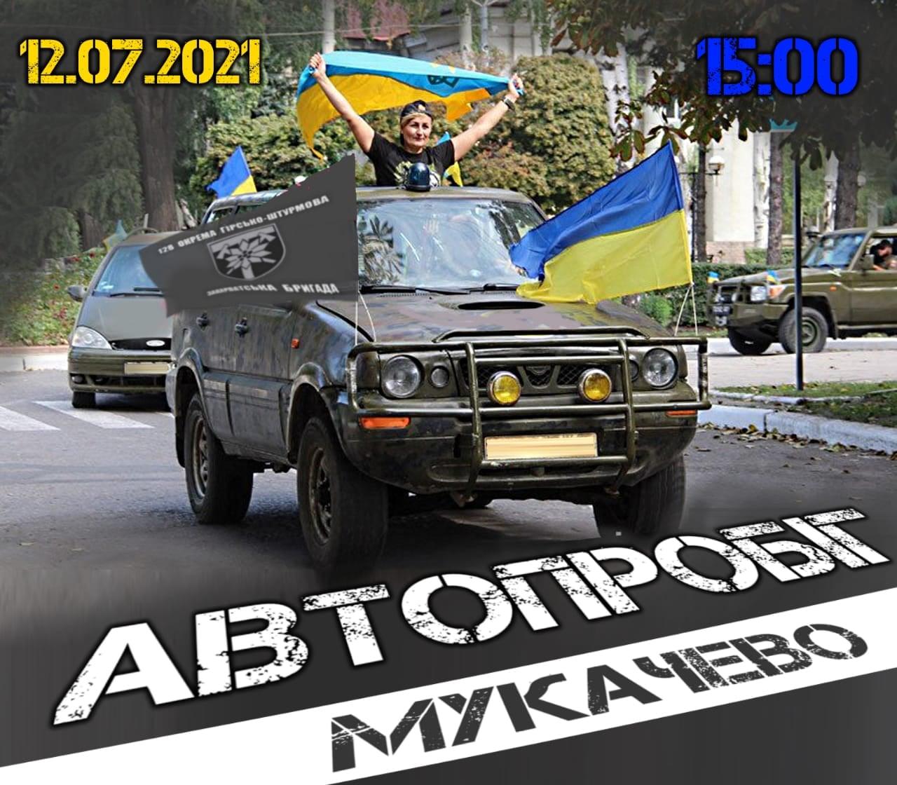 В Мукачеві влаштують автопробіг з нагоди річниці 128-ої закарпатської ОГШБр