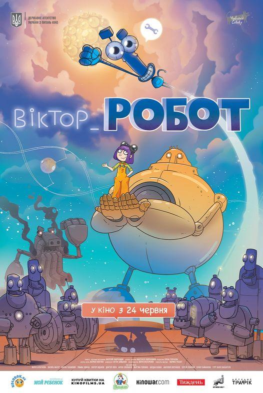 «Кінозал ім. Стенлі Кубріка» пропонує до перегляду новий український мультик «Віктор_робот» (2021)