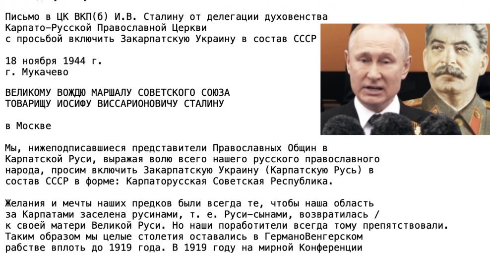 Опубліковано листа на основі якого Путін висловлює територіальні претензії на українське Закарпаття (документ)