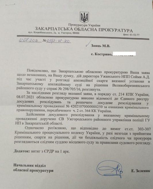 Прокуратура відкрила кримінальне провадження на новоспеченого директора Ужанського нацпарку (документ)