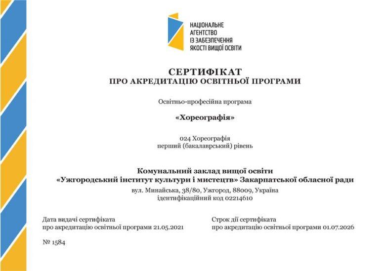 Ще один здобуток Ужгородського інституту культури і мистецтв