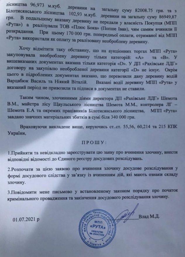 """Підприємець звинувачує ДП""""Рахівське ЛДГ"""" у завданні збитків на суму 340 тисяч грн"""