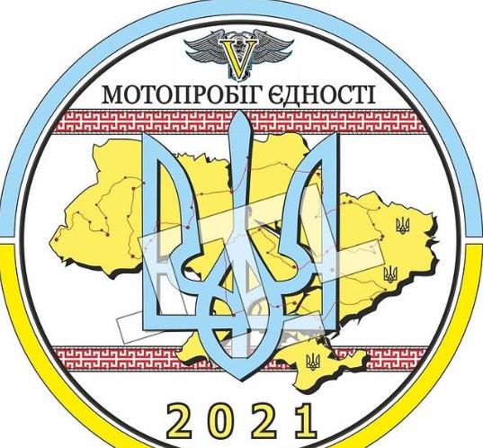 """П'ятий """"Мотопробіг Єдності"""" стартує з Ужгорода"""