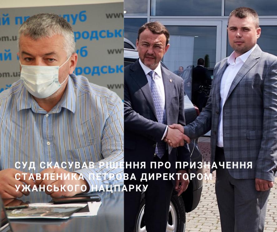Суд скасував рішення комісії Міндовкілля про призначення директором Ужанського нацпарку А.Сойми