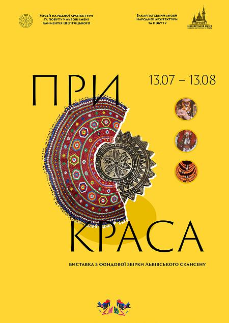 В Ужгороді представлять виставку народних прикрас з фондів Львівського скансену