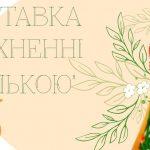 """Вже третя виставка """"Натхненні лялькою"""" відбудеться в ужгородському скансені"""